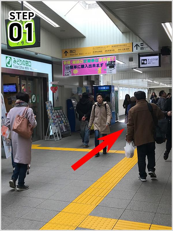 バス STEP1