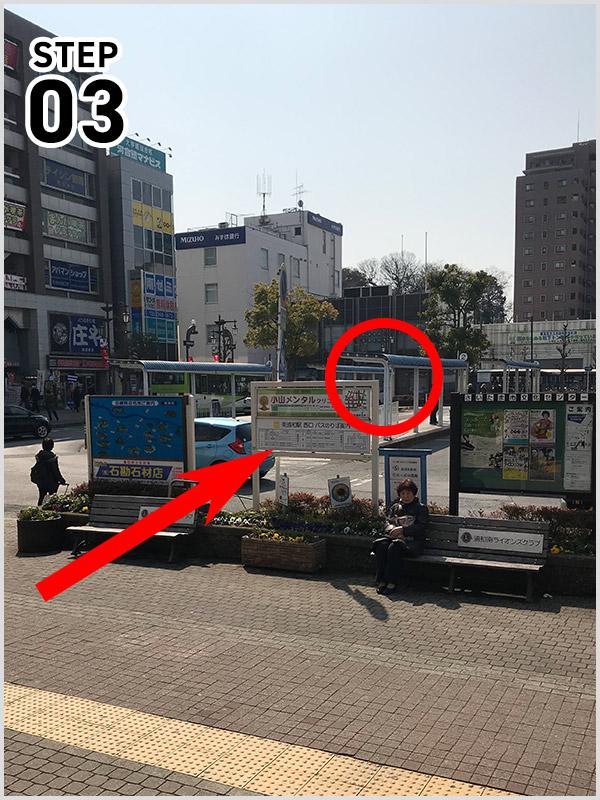 バス STEP3
