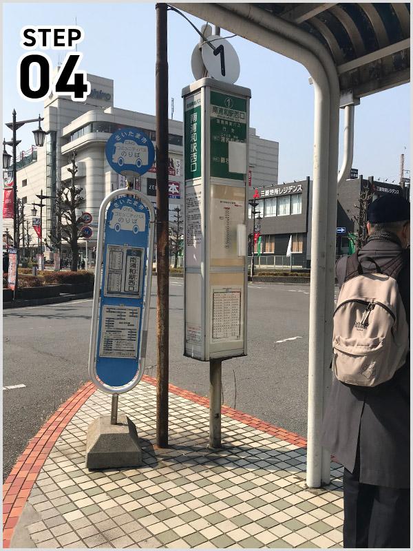 バス STEP4