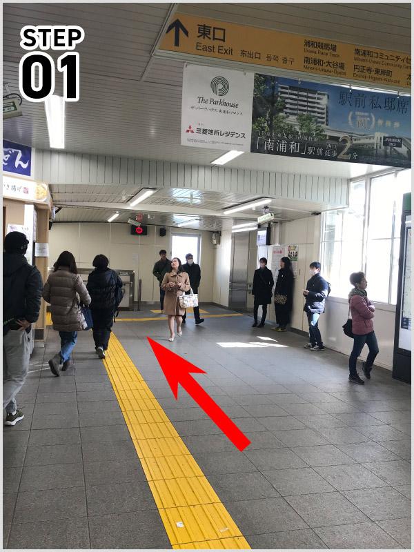 徒歩 STEP1