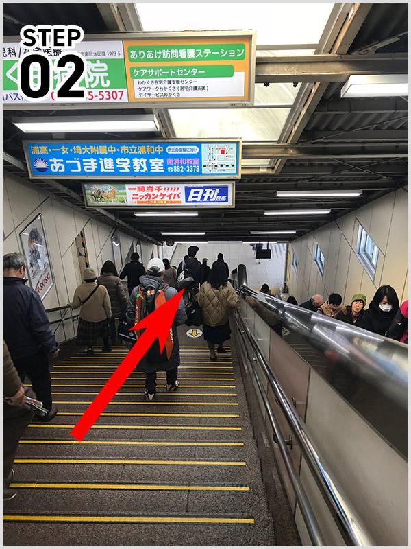 徒歩 STEP2