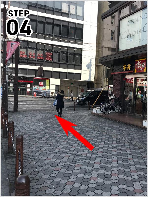 徒歩 STEP4