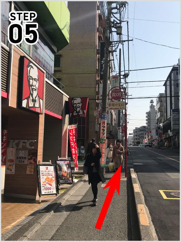 徒歩 STEP5