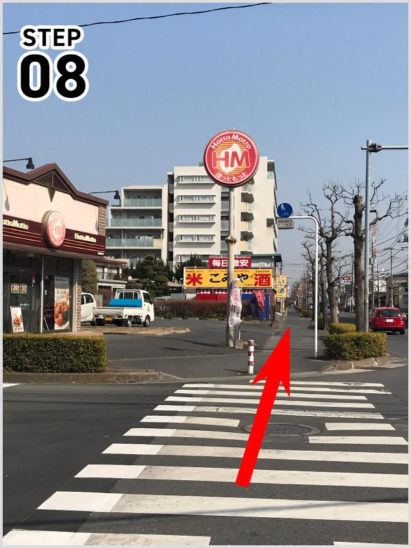 徒歩 STEP8