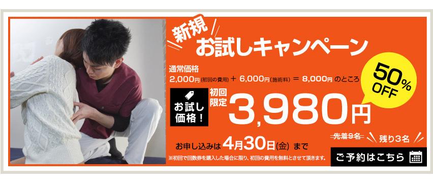 雑誌掲載キャンペーン 初回限定2980円