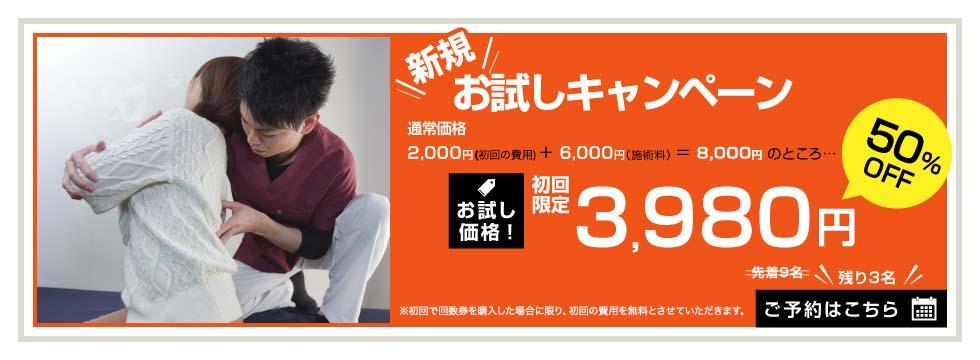 雑誌掲載キャンペーン 初回限定3980円