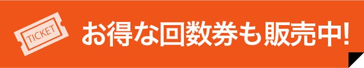 1回あたり5000円で施術を受けられるお得な回数券も販売中