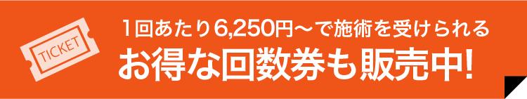 1回あたり6000円〜で施術を受けられるお得な回数券も販売中